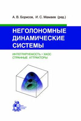 Борисов А.В., Мамаев И.С. Неголономные динамические системы. Интегрируемость. Хаос. Странные аттракторы