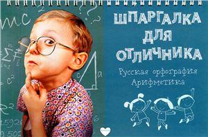 Шпаргалка для отличника. Русская орфография. Арифметика