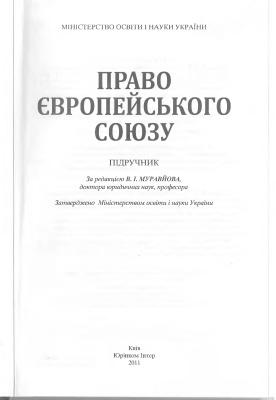 Муравйов В.I. (ред.) Право Європейського Союзу