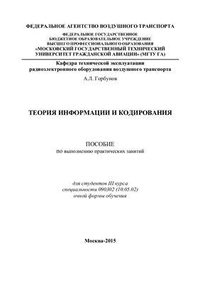 Горбунов А.Л. Теория информации и кодирования