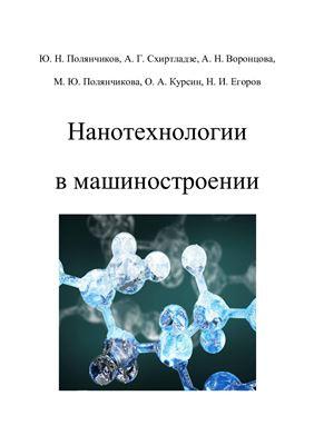 Полянчиков Ю.Н., Схиртладзе А.Г., Воронцова А.Н. и др. Нанотехнологии в машиностроении