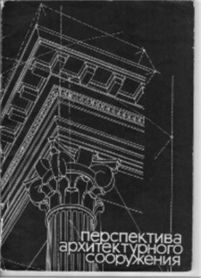 Добрецова Т.И., Лукьянова Е.И. Перспектива архитектурного сооружения