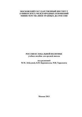 Лебедева М.М., Боришполец К.П., Харкевич М.В. Россия в глобальной политике