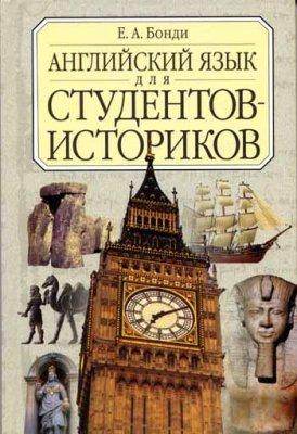 Бонди Е.А. Английский язык для студентов-историков