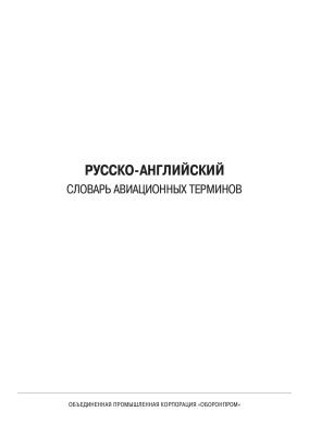 Русско-английский словарь авиационных терминов