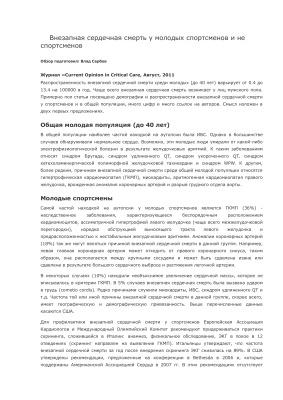 Сербов В. Внезапная сердечная смерть у молодых спортсменов и не спортсменов