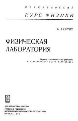 Портис А. Берклеевский курс физики. Физическая лаборатория
