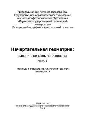 Боброва Л.Г., Верещагина Т.А. Начертательная геометрия: задачи с печатными основами. Задачник. Часть 1