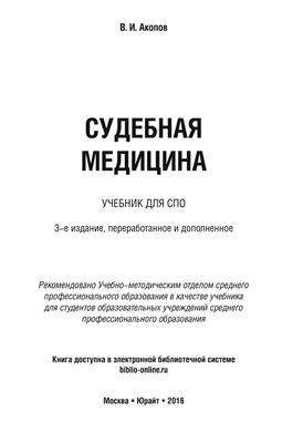 Акопов В.И. Судебная медицина