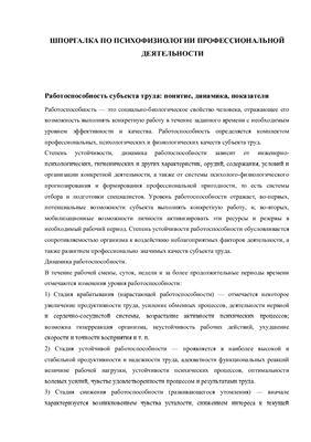 Шпаргалка к зачету - Психофизиология профессиональной деятельности