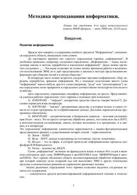 Лекции по методике информатики. 2009
