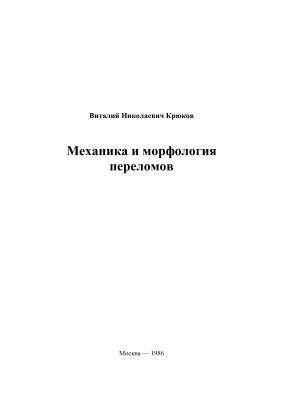 Крюков В.Н. Механика и морфология переломов