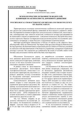 Борисова С.Е. Психологические особенности водителей, влияющие на безопасность дорожного движения