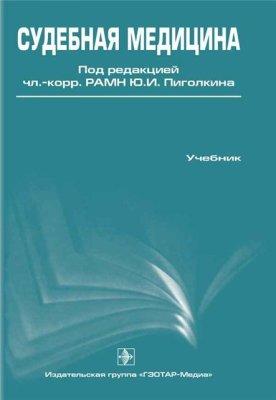 Пиголкин Ю.И., Ромодановский П.О., Кильдюшов Е.М. и др. Судебная медицина