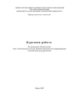 Политическая культура. Влияние Христианства на формирование политической культуры России