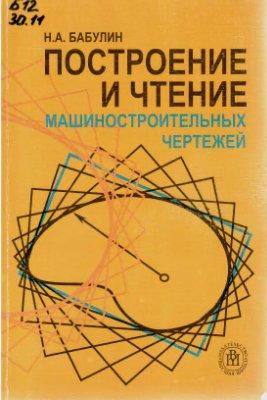 Бабулин Н.А. Построение и чтение машиностроительных чертежей