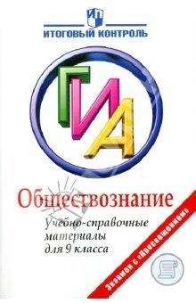 Баранов П.А., Воронцов А.В. Обществознание. ГИА: Учебно-справочные материалы для 9 класса
