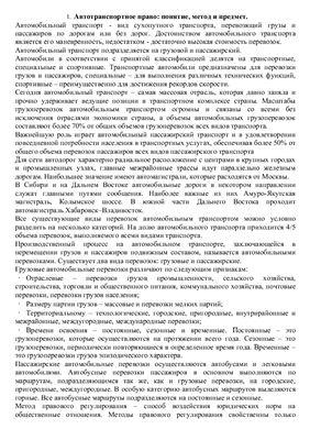 Ответы на вопросы к зачету по автотранспортному праву (МГИУ)