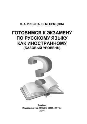 Ильина С.А., Немцова Н.М. Готовимся к экзамену по русскому языку как иностранному (базовый уровень)