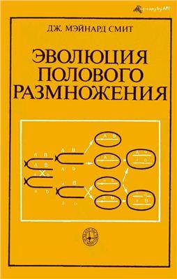 Смит Д.М. Эволюция полового размножения