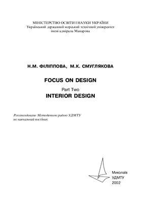 Філіппова Н.М., Смуглякова М.К. Focus on Design. Part Two. Interior Design