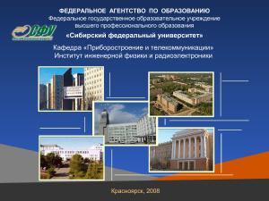 Захарьин К.Н. Компьютерные технологии в приборостроении