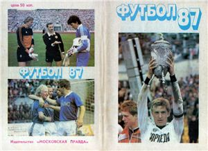 Алешин П.Н. (сост.) Футбол-1987. Справочник - календарь