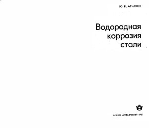 Арчаков Ю.И. Водородная коррозия стали