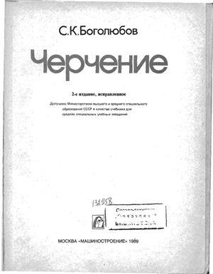 Черчение с. К. Боголюбов – купить в москве, цена 500 руб. , продано.