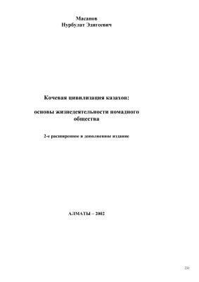 Масанов Н.Э. Кочевая цивилизация казахов: основы жизнедеятельности номадного общества