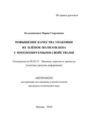 Колесниченко М.Г. Повышение качества упаковки из пленок полиэтилена с прогнозируемыми свойствами