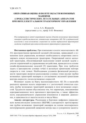 Журавлёв А.А. Оперативная оценка в полете области возможных маневров аэробаллистических летательных аппаратов при интеллектуальном траекторном управлении