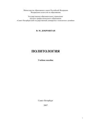 Доброштан В.М. Политология: Учебное пособие
