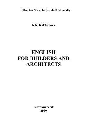 Рахимова Р.Р. English for Builders and Architects