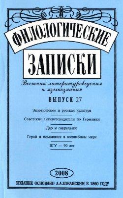 Филологические записки. Вестник литературоведения и языкознания 2008 №27