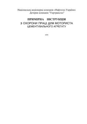 ПІ 1.1.23-192-2001 Примірна інструкція з охорони праці для моториста цементувального агрегату