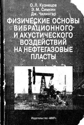 Кузнецов О.Л., Симкин Э.М., Чилингар Дж. Физические основы вибрационного и акустического воздействий на нефтегазовые пласты