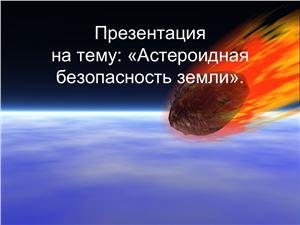 Астероидная безопасность земли