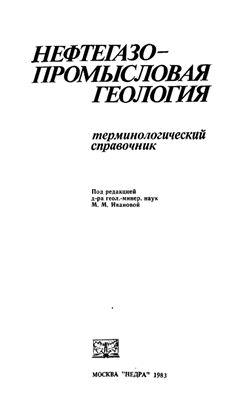 Иванова М.М. (ред.) Нефтегазопромысловая геология. Терминологический справочник