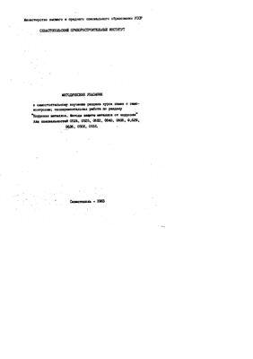 Карепина М.А. (сост.) Коррозия металлов. Методы защиты металлов от коррозии