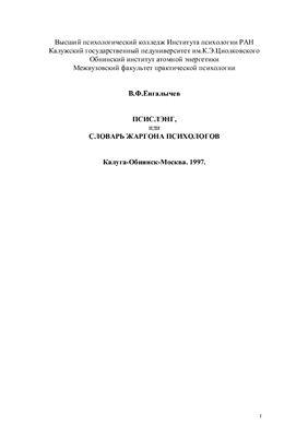 Енгалычев В.Ф. Псислэнг, или словарь профессионального жаргона психологов