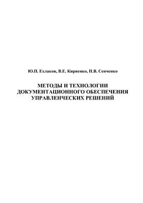 Ехлаков Ю.П. Методы и технологии документационного обеспечения управленческих решений