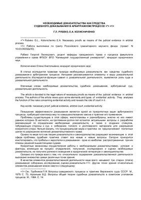 Рубеко Г.Л., Колисниченко Е.А. Необходимые доказательства как средства судебного доказывания в арбитражном процессе