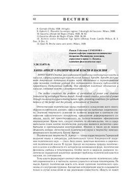 Семенова Р.У. Ханна Арендт о политической власти и насилии
