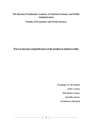 Ways to increase competitiveness of the product in modern reality