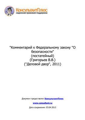 Григорьев В.В. Комментарий к Федеральному закону О безопасности (постатейный)