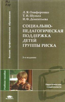Олиференко Л.Я. Социально-педагогическая поддержка детей группы риска