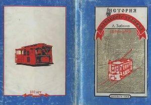Забелло Л. История витебского трамвая. 1898 - 1998