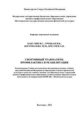 Бакулин В.С. и др. Спортивный травматизм. Профилактика и реабилитация