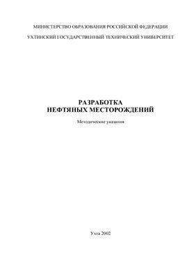 Каракчиев Э.И. Методические указания: Разработка нефтяных месторождений